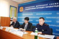 Кропивницький: керівництво Управління ДСНС в області взяло участь у засіданні Державної комісії з питань ТЕБ та НС