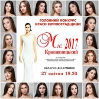 У Кропивницькому відбудеться конкурс серед найгарніших дівчат