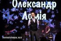 Олександр Ломія у Києві дав великий сольний концерт