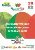 У Кропивницькому відбудеться Всеукраїнський екологічний фестиваль «ЧИСТОFEST»
