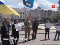 У Кропивницькому біля ОДА відбувся мітинг
