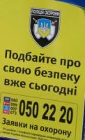 Стартує осіння всеукраїнська акція поліції охорони «Квартира під охорону»