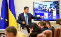 Прем' єр-міністр України представив проект Державного бюджету на 2018 рік з доходами понад 1 трлн грн
