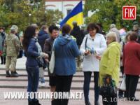 У Кропивницькому відзначають День захисника України