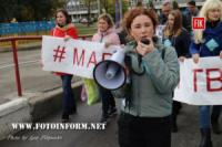 Кропивницький: у центрі міста відбувся марш