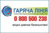 На Кіровоградщині завтра консультуватимуть учасників АТО та членів їх сімей