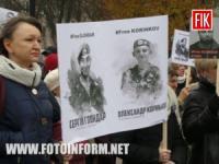 У Кропивницькому відбулася акція в підтримку полонених спецпризначенців
