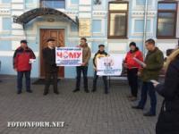 Кропивницький: у Кафедральному соборі відбулася акція протесту