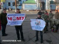 У Кропивницькому вимагали вибачень перед громадою області та визнання Росії - агресором