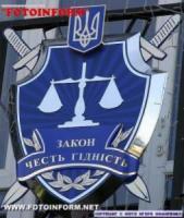 Прокуратура Кіровоградщини розслідує факт доставки заборонених предметів у місця несвободи