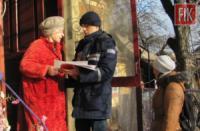 На Кіровоградщині мешканців приватного житлового сектора ознайомили із небезпеками зимового періоду