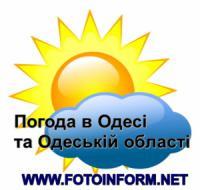 Погода в Одессе и Одесской области на среду,  13 декабря