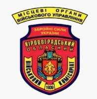 На Кіровоградщині розпочинається приписка юнаків
