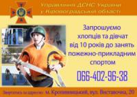 У Кропивницькому запрошують в секцію пожежно-прикладного спорту