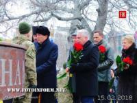 У Кропивницькому вшанували пам' ять співвітчизників,  які загинули у збройних конфліктах на території інших держав