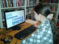 У Кропивницькому бібліотекарі розповіли дітям про безпечний Інтернет