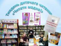У Кропивницькому бібліотекарі провели тиждень дитячого читання