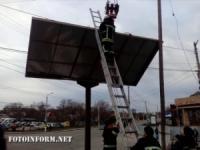 На Кіровоградщині бійці ДСНС ліквідовували наслідки сильного вітру