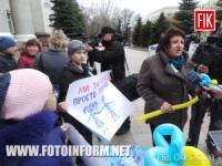 У Кропивницькому біля міськради зібралися батьки та діти