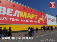 У Кропивницькому перевіряють «Велмарт»