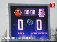 Кропивницький: стартові склади команд «Зірка»-« Чорноморець»