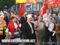 У Кропивницькому відбулася першотравнева демонстрація