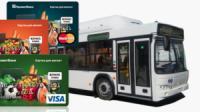 Кропивничанам вже пропонують найзручніший спосіб отримання готівки за льготний проїзд