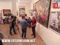 У Кропивницькому відкривається ювілейна виставка Сергія Шаповалова