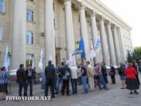 Біля приміщення міської ради у Кропивницькому відбувся мітинг