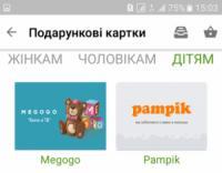 Подарункові сертифікати Інтернет-магазину Pampik тепер у Privat24