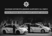 У Кропивницькому поліція запрошує на урочистості