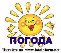 Погода в Украине на четверг,  9 августа