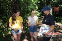 На території Новомиргородського лісництва відбулось відпрацювання
