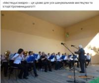 У Кропивницькому продовжується акція «Мистецькі вихідні»