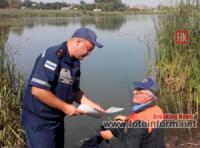 На Кіровоградщині рятувальники відпрацювали місцеві водойми