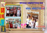 У Кропивницькому діти перетворились на юних детективів