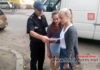 На Кіровоградщині громадянам роз'яснили основні правила пожежної безпеки
