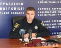 На Кіровоградщині поліція проводить конкурсний відбір на посади дільничних