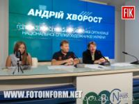 У Кропивницькому розкажуть про ситуацію з художнім салоном