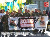 У Кропивницькому відбувся благодійний марафон на підтримку військовополонених
