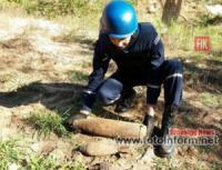 На Кіровоградщині фахівці групи піротехнічних робіт знищили 4 боєприпаси часів Другої світової війни