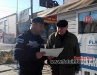 На Кіровоградщині відбулося відпрацювання житлового сектора смт Олександрівки
