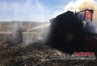 На Кіровоградщині горять комбайни