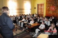 У Кропивницькому серед школярів провели інформаційну роботу