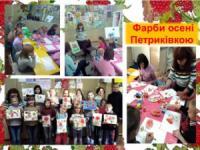 У Кропивницькому відбувся майстер-клас «Фарби осені Петриківкою»