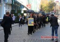 У Кропивницькому відбулася хода за свободу