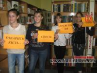 У Кропивницькому дітям розповіли про товариськість