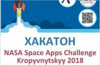 Кропивницький: відкриття NASA Space Apps Challenge 2018