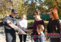 На Кіровоградщині провели відпрацювання житлового сектору селища Знам'янка Друга