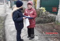 На Кіровоградщині у приватному секторі м. Світловодська відбувся рейд